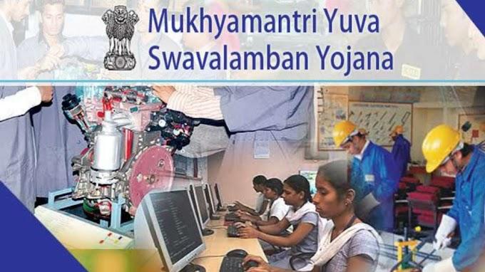 MukhyaMantri Yuva Swalamban Yojana-MYSY Scholarship Scheme