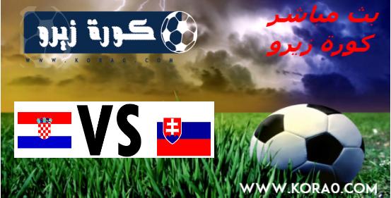 كورة جول / مشاهدة مبارة كرواتيا وسلوفاكيا بث مباشر اون لاين اليوم 6-9-2019 تصيات أوروبا المؤهلة ليورو 2020