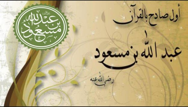 سيرة صحابة النبي صلى الله عليه وسلم :عبد الله بن مسعود