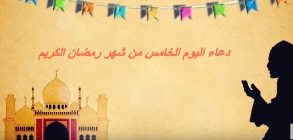 دعاء اليوم الخامس من شهر رمضان