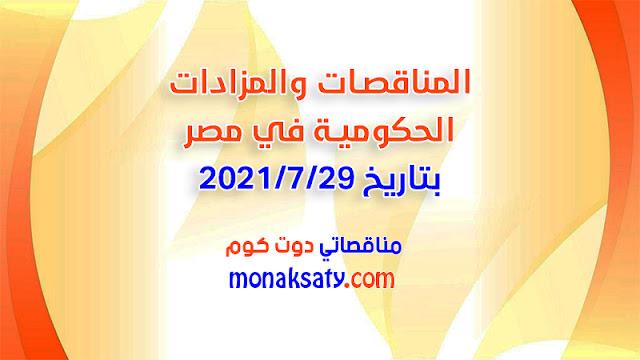 المناقصات والمزادات الحكومية في مصر بتاريخ 29-7-2021