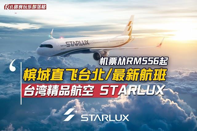 槟城直飞台北最新航班 / 台湾精品航空 Starlux 星宇航空,价格从 RM556 起