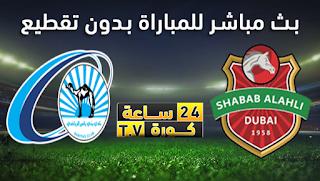 مشاهدة مباراة شباب الاهلى دبى و بنى ياس بث مباشر بتاريخ 19-10-2019 دورى الخليج العربي الإماراتي