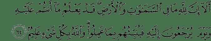 Surat An Nur ayat 64