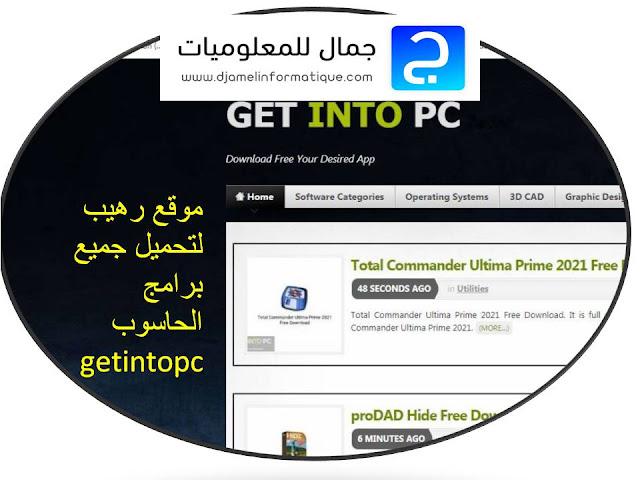موقع رهيب لتحميل جميع برامج الحاسوب getintopc