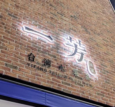 タピオカ店[一芳(イーファン)]吉祥寺店 タピオカミルクティー