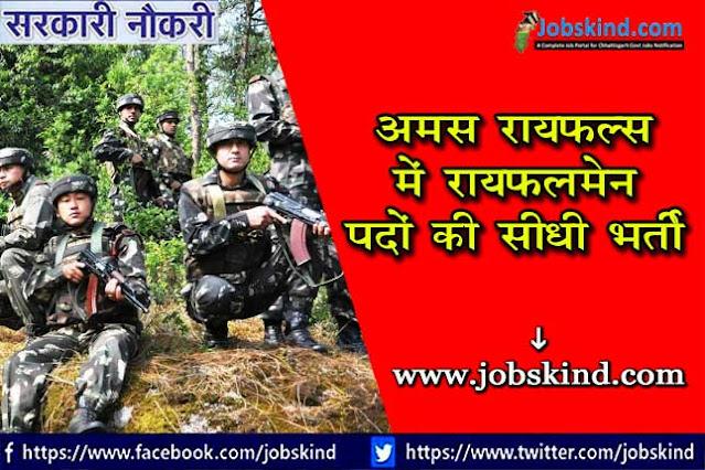 Assam Rifles Rifleman Vacancy 2021 – Apply for 131 Post @ assamrifles.gov.in