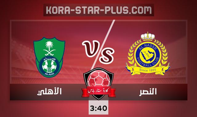 مشاهدة مباراة النصر والأهلي السعودي بث مباشر كورة ستار اليوم 30-09-2020 في دوري أبطال آسيا
