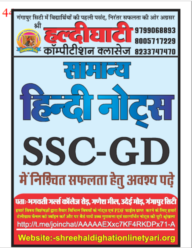 General Hindi Notes :For All Competitive Exam Hindi PDF Book