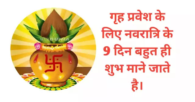 Things to remember before doing Griha Pravesh in Navratri