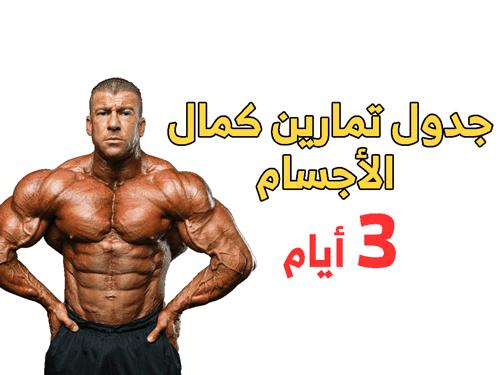 جدول تمارين كمال الأجسام 3 أيام