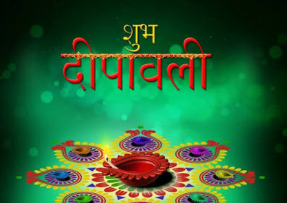Happy Diwali Images 3D GIF