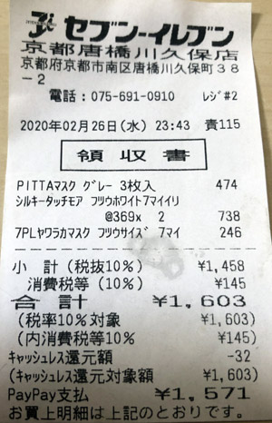 セブンイレブン 京都唐橋川久保店 2020/2/26 マスク購入のレシート