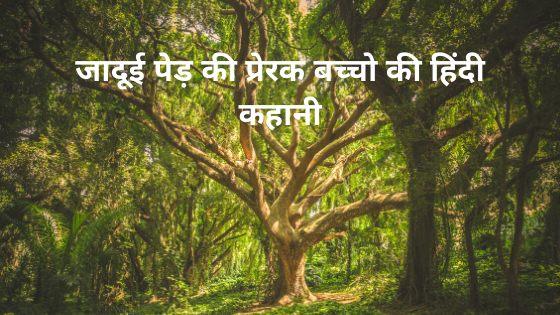 जादूई पेड़ की प्रेरक बच्चो की हिंदी कहानी । jadui ped moral stories in hindi for kids