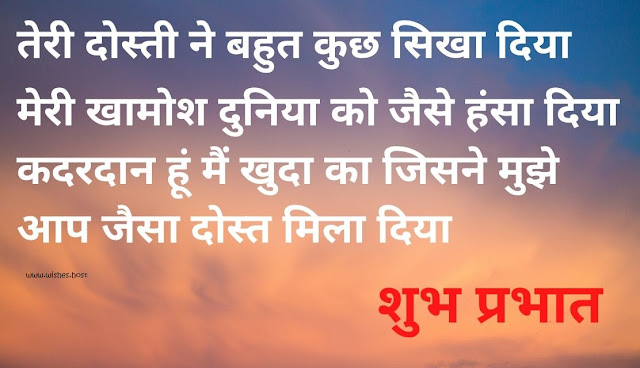 good morning image with dosti shayari