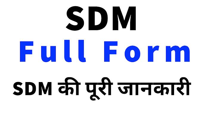 SDM Full Form?  SDM कौन होता हैं - Who is SDM? SDM कैसे बनें? SDM Full Guide? पूरी जानकारी?