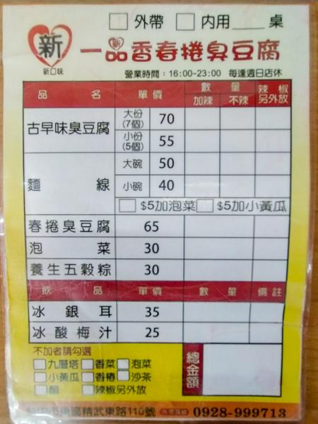 台中太平 一品香春捲臭豆腐 麵線糊 太平知名美食 新口味傳統小吃