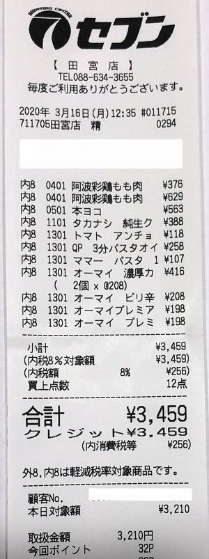 セブン 田宮店 2020/3/16 のレシート
