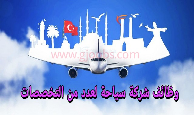 وظائف البحرين شركة سياحة مرموقة لعدد من التخصصات