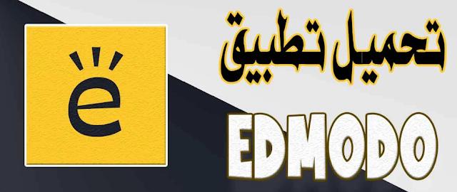 تحميل برنامج edmodo