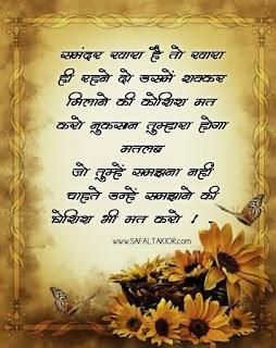 91+Sachi Bate status in hindi सीधी सच्ची बातें   sachi bate image  Sacchi baten,sachi bate in hindi