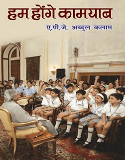 Hum-Honge-Kamyab-By-APJ-Abdul-Kalam-PDF-Book-In-Hindi-Free-Download