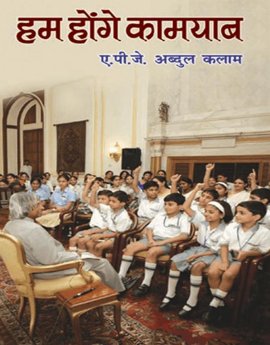 हम होंगे कामयाब : एपीजे अब्दुल कलाम द्वारा मुफ़्त पीडीऍफ़ पुस्तक हिंदी में | Hum Honge Kamyab By APJ Abdul Kalam PDF Book In Hindi Free Download