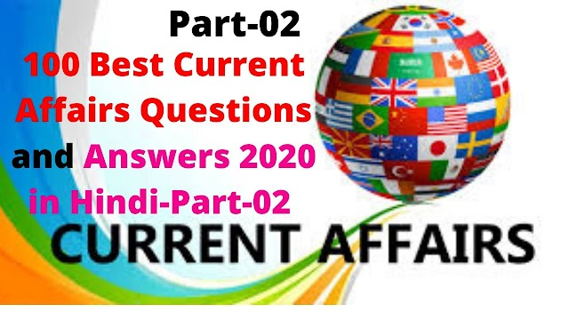 100 Top Current Affairs Questions and Answers 2020 in Hindi- Part-02