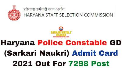 Sarkari Exam: Haryana Police Constable GD (Sarkari Naukri) Admit Card 2021 Out For 7298 Post