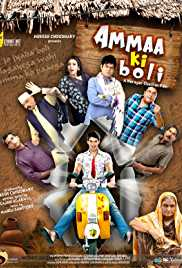 Ammaa Ki Boli full movie download | Ammaa Ki Boli full movie download full movie