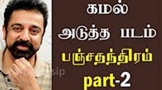 Kamal Haasan, K. S. Ravi Kumar To Work Again For Panchathanthiram -2 Movie