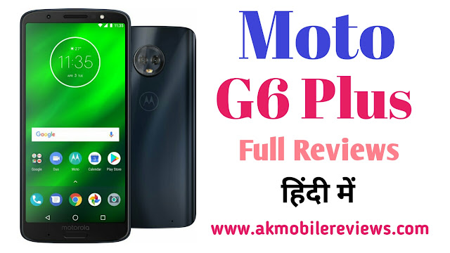 Moto G6 Plus Full Reviews In  Hindi