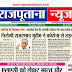 Rajputana News daily epaper 16 September 2020 Newspaper