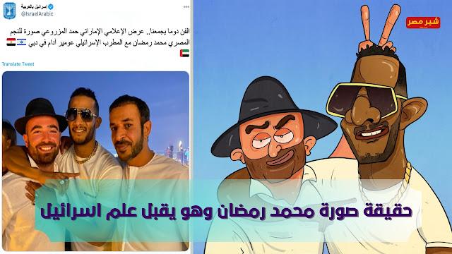 حقيقة صورة محمد رمضان وهو يقبل علم اسرائيل