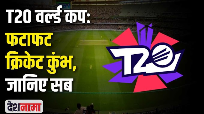 Watch: T20 वर्ल्ड कप समझने के लिए इसे पढ़ें-देखें