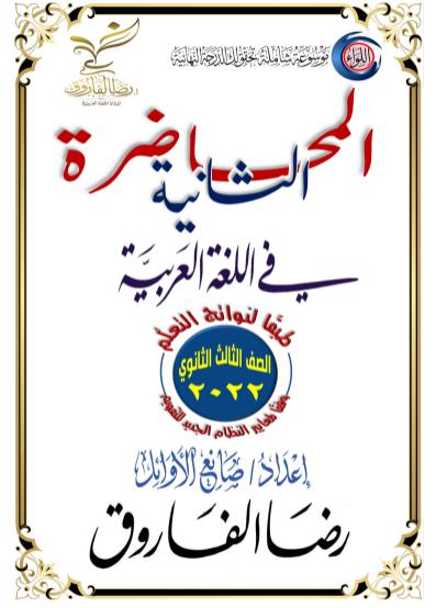 المحاضرة الثانية لغة عربية الصف الثالث الثانوى 2022 للاستاذ/ رضا الفاروق