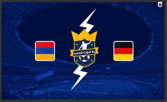 نتيجة  مباراة ألمانيا وأرمينيا اليوم 05/09/2021 تصفيات كأس العالم