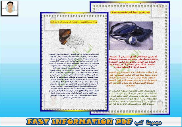 مجموعة كتب FAST INFORMATION PDF