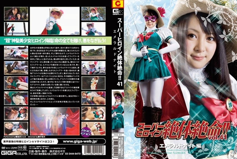THZ-41 Tremendous Heroine Determined Scenario !! Vol. 41 Versi Emerald Knight