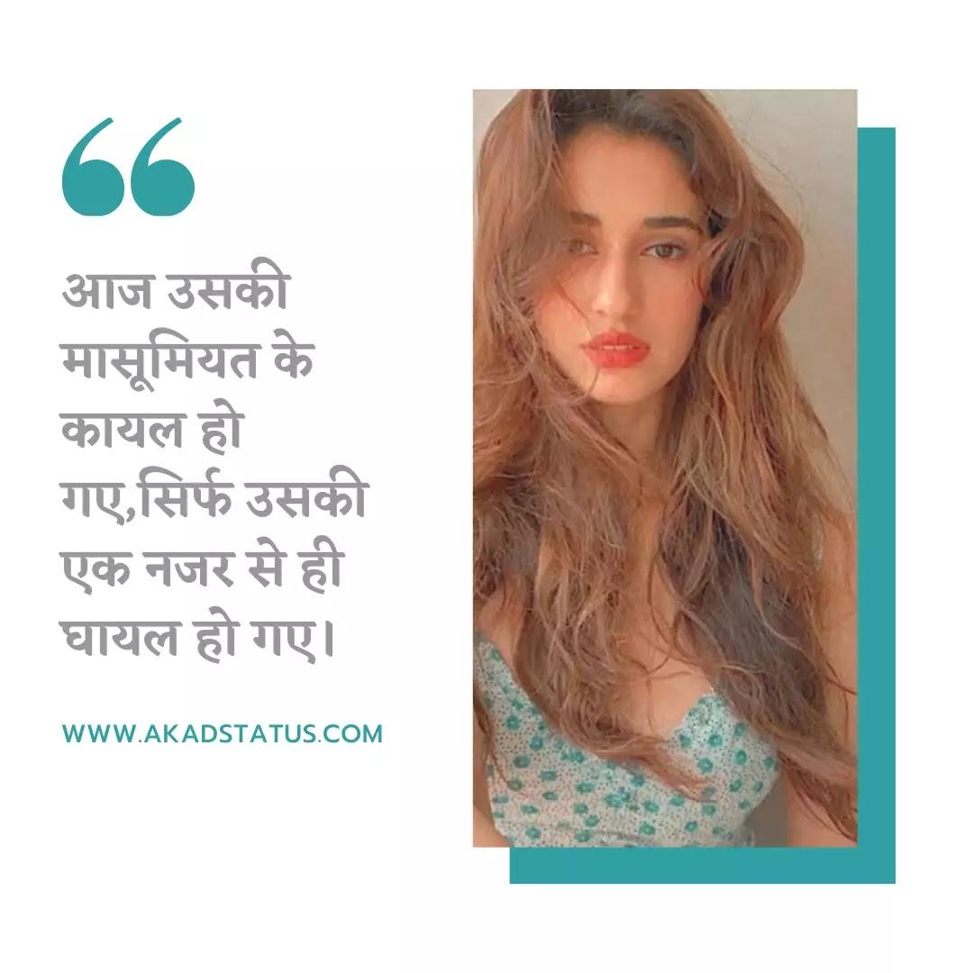 Disha patani shayari , Disha Patani love shayari, disha patani sad shayari, disha patani quotes