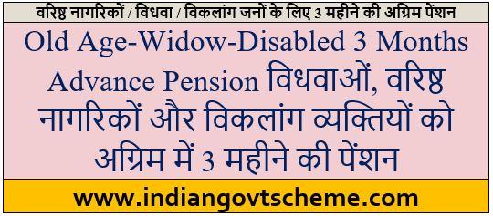 3+manths+advance+pension