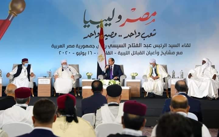 تعرف على ملخص تصريحات السيد الرئيس عبد الفتاح السيسي صباح اليوم خلال لقائه  بمشايخ واعيان القبائل الليبية الممثلة لأطياف الشعب الليبي بكافة ربوع البلاد