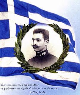 Ο άνθρωπος που έγινε σύμβολο της απελευθέρωσης της Μακεδονίας