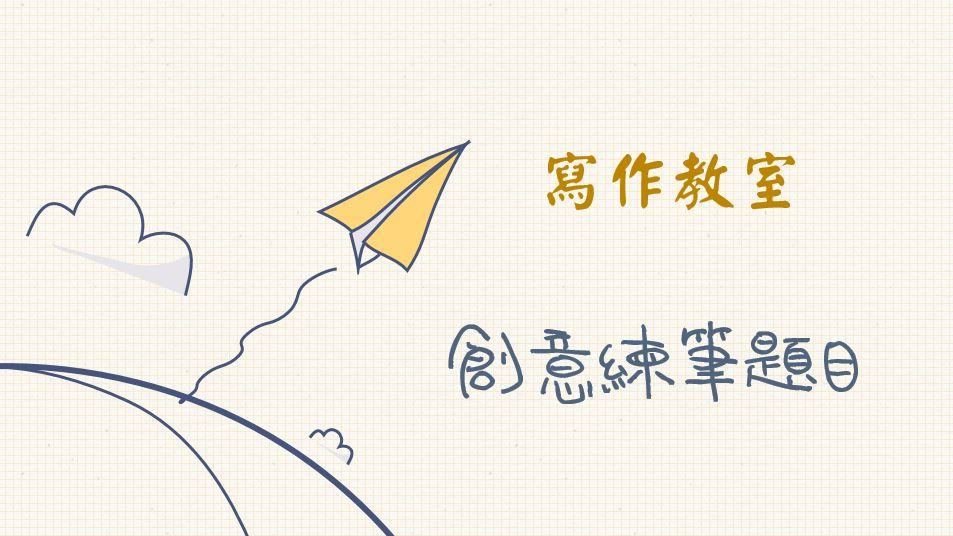 趣味短片系列:發掘創意「練筆」題目,寫作變得更輕鬆!|寫作教室|尤莉姐姐的反轉學堂