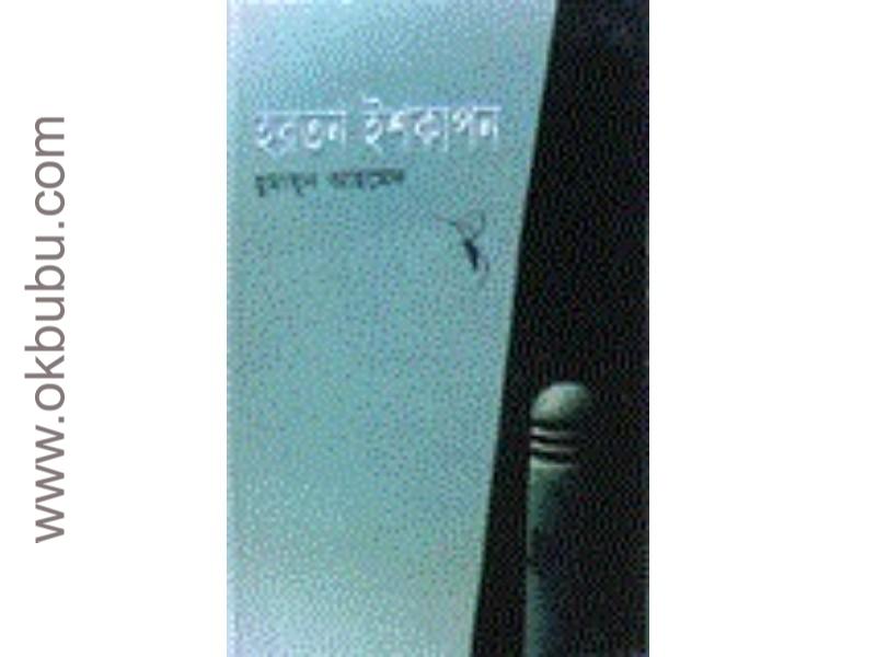 হরতন ইশকাপন pdf