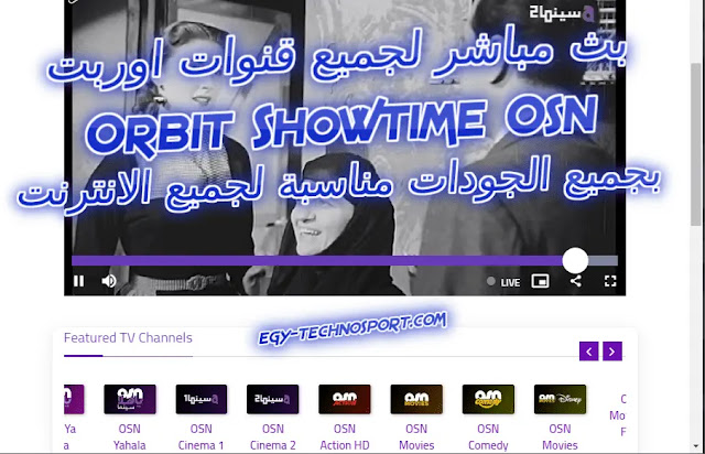 بث مباشر لجميع قنوات اوربت Orbit Showtime Osn