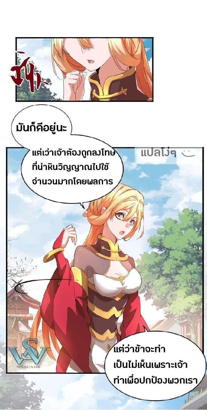 Magic Emperor - หน้า 26
