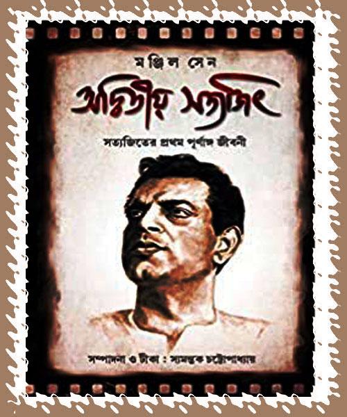 Adwitya Satyajit (অদ্বিতীয় সত্যজিৎ)