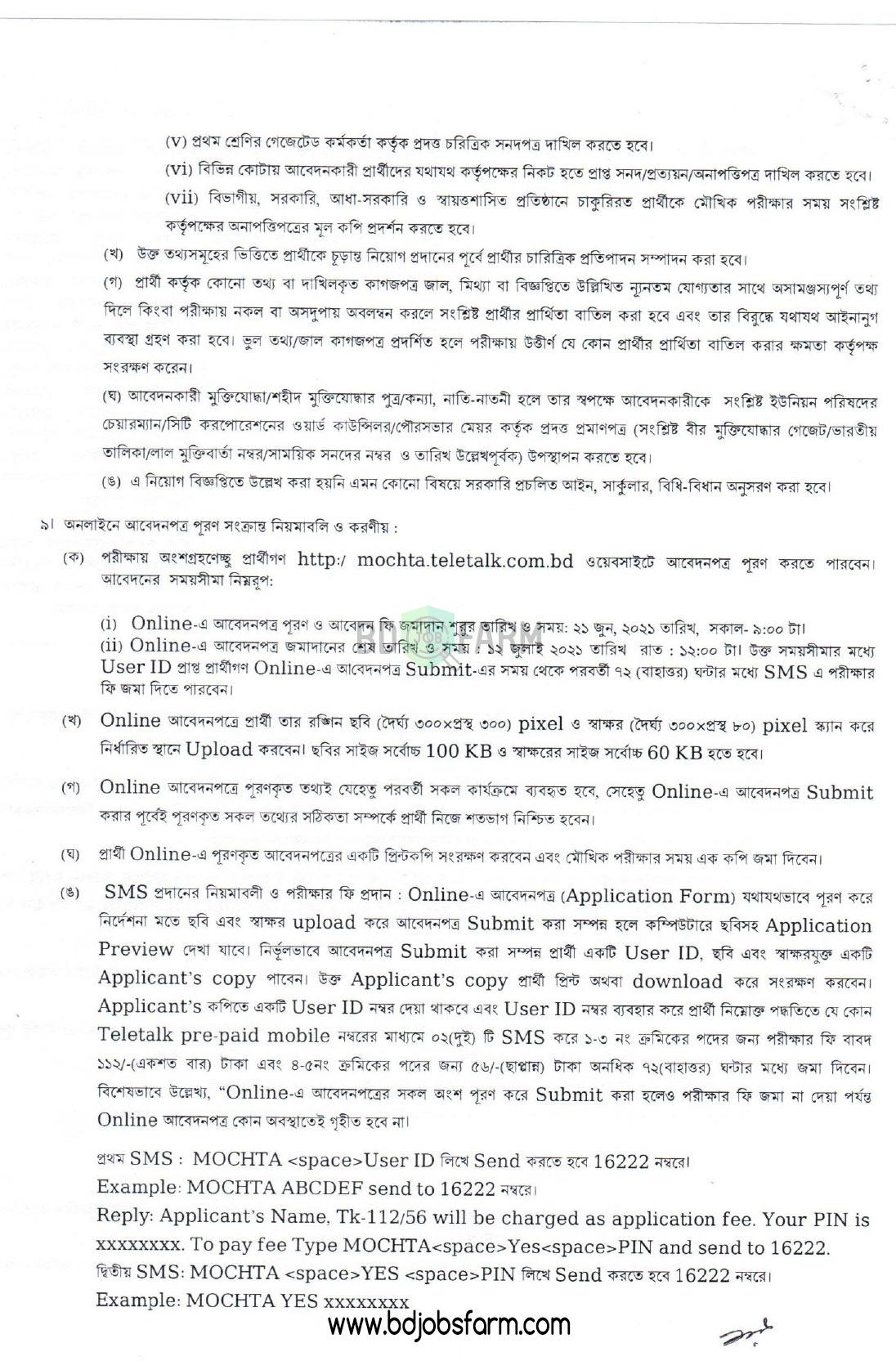 পার্বত্য চট্টগ্রাম বিষয়ক মন্ত্রণালয় নিয়ােগ বিজ্ঞপ্তি
