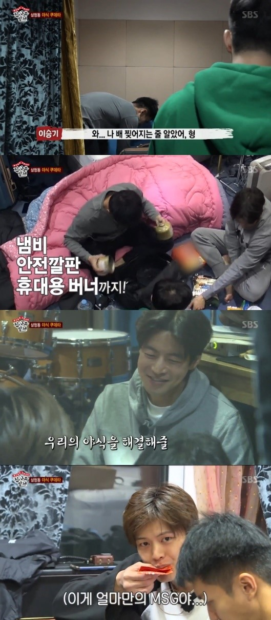 [Variety Show] 'Master In The House' E03